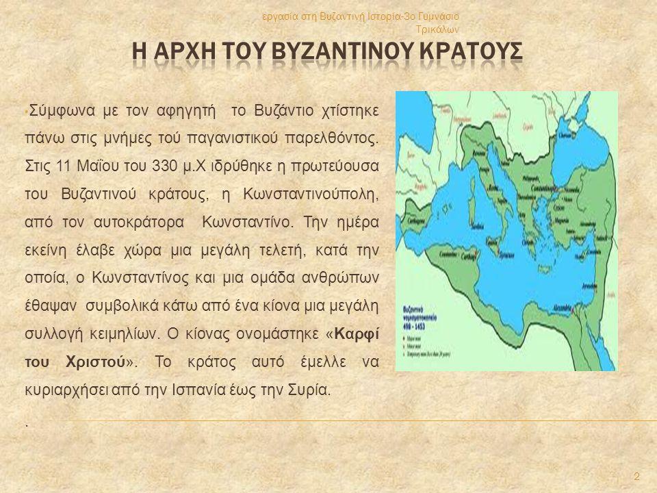 • Σύμφωνα με τον αφηγητή το Βυζάντιο χτίστηκε πάνω στις μνήμες τού παγανιστικού παρελθόντος.