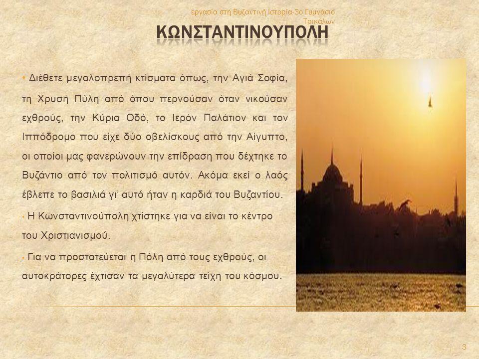 • Σύμφωνα με τον αφηγητή το Βυζάντιο χτίστηκε πάνω στις μνήμες τού παγανιστικού παρελθόντος. Στις 11 Μαΐου του 330 μ.Χ ιδρύθηκε η πρωτεύουσα του Βυζαν