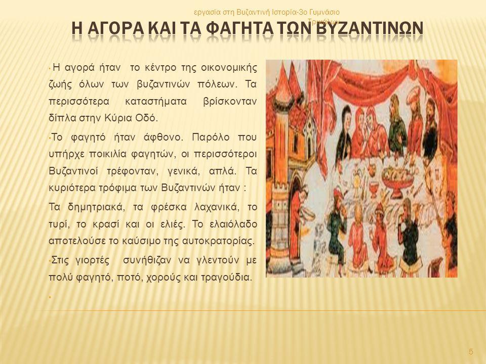 • Η αγορά ήταν το κέντρο της οικονομικής ζωής όλων των βυζαντινών πόλεων.