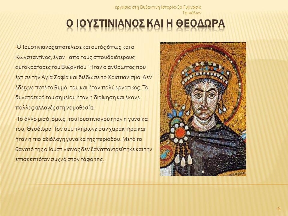 • Ο Ιουστινιανός αποτέλεσε και αυτός όπως και ο Κωνσταντίνος, έναν από τους σπουδαιότερους αυτοκράτορες του Βυζαντίου.