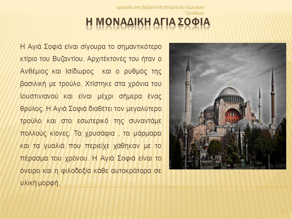 • Ο Ιουστινιανός αποτέλεσε και αυτός όπως και ο Κωνσταντίνος, έναν από τους σπουδαιότερους αυτοκράτορες του Βυζαντίου. Ήταν ο άνθρωπος που έχτισε την