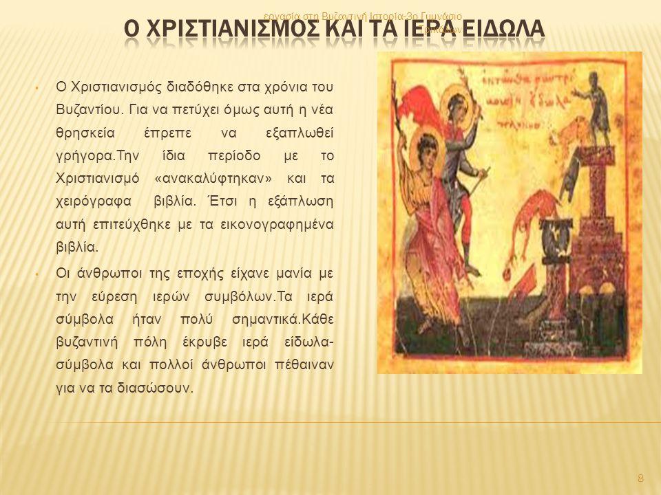 • Ο Χριστιανισμός διαδόθηκε στα χρόνια του Βυζαντίου.
