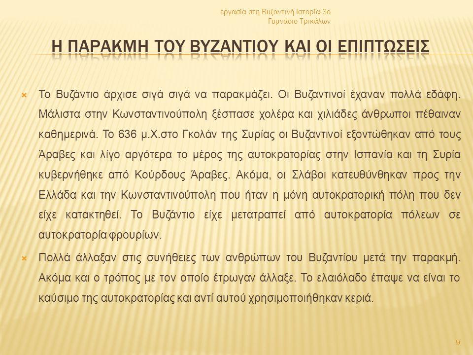  Το Βυζάντιο άρχισε σιγά σιγά να παρακμάζει.Οι Βυζαντινοί έχαναν πολλά εδάφη.