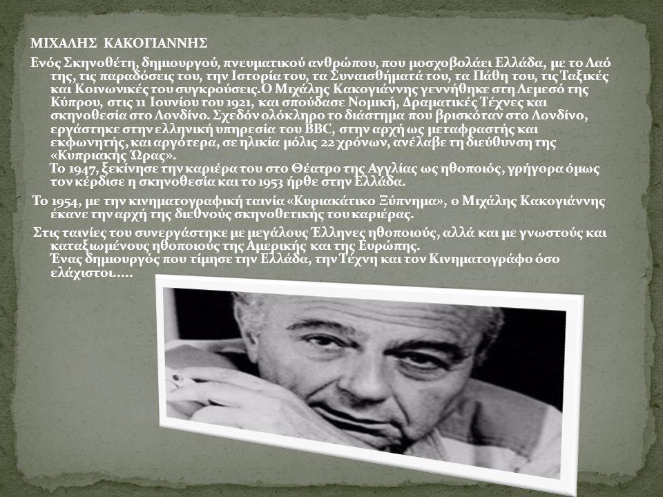 ΒΑΣΙΛΗΣ ΓΕΩΡΓΙΑΔΗΣ Ενας από τους μεγαλύτερους Έλληνες Σκηνοθέτες που έγραψαν τη δική τους Ιστορία στην 7η τέχνη της πατρίδας μας.