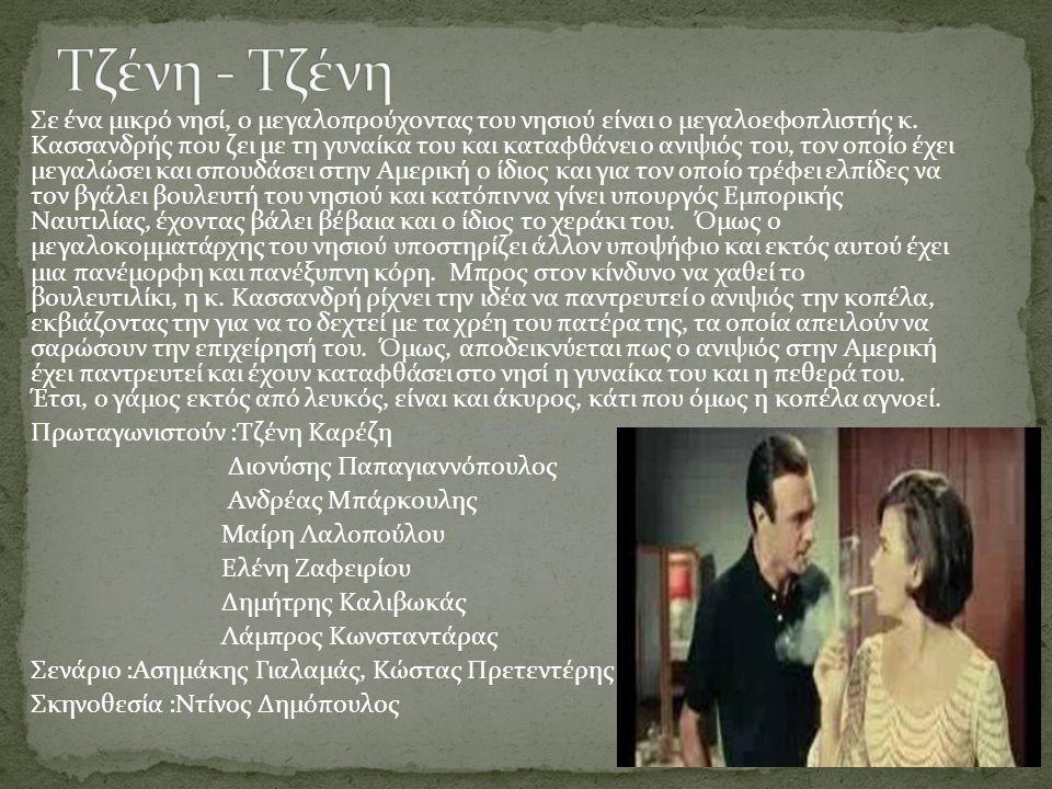 Ο Ντίνος Ηλιόπουλος στην ταινία υποδύεται τον άπιστο σύντροφο Θοδωράκη που προπασθεί να κρύψει στη γυναίκα του την ερωμένη του λέγοντας ότι τα ταξίδια και οι ώρες που λείπει από το σπίτι του είναι με ένα φίλο του που γνωρίζονται από καιρό, τον Λευτεράκη.