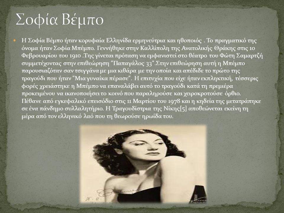  Η Κατίνα Κωνσταντοπούλου - Παξινού ήταν Ελληνίδα ηθοποιός κυρίως δραματικού ρεπερτορίου παγκόσμιας φήμη Γεννήθηκε στις 15 Δεκεμβρίου 1900 στον Πειραιά.Ο πρώτος της σημαντικός ρόλος ήταν της Βεατρίκης, στην ομώνυμη όπερα Αδελφή Βεατρίκη.