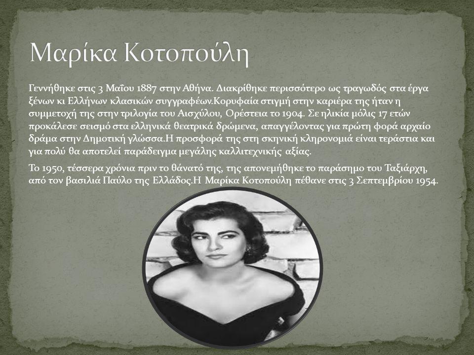  Η Αλίκη Σταματίνα Βουγιουκλάκη ήταν Ελληνίδα ηθοποιός Η Βουγιουκλάκη έκανε το ντεμπούτο της στο θέατρο το 1953 με το έργο Κατά Φαντασίαν Ασθενής του Μολιέρου.