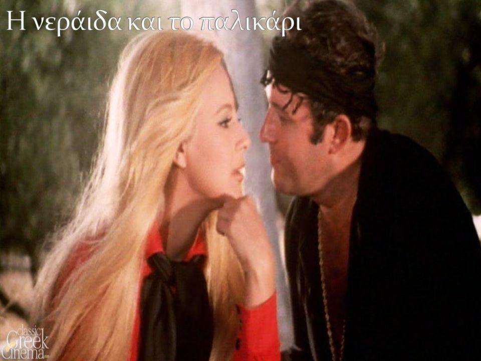  Η Ζωή Λάσκαρη είναι Ελληνίδα ηθοποιός.