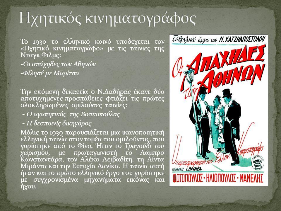 ΓΙΑΝΝΗΣ ΔΑΛΙΑΝΙΔΗΣ είναι ο σκηνοθέτης εκείνος που έφερε στην Ελλάδα το κλασικό ΜΙΟΥΖΙΚΑΛ.