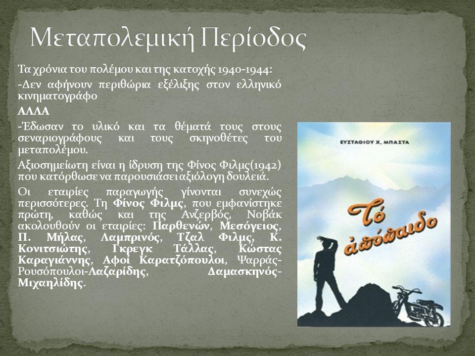 Το 1930 το ελληνικό κοινό υποδέχεται τον «Ηχητικό κινηματογράφο» με τις ταινιες της Νταγκ Φιλμς: -Οι απάχηδες των Αθηνών -Φίλησέ με Μαρίτσα Την επόμενη δεκαετία ο Ν.Δαδήρας έκανε δύο αποτυχημένες προσπάθειες φτιάξει τις πρώτες ολοκληρωμένες ομιλούσες ταινίες: - Ο αγαπητικός της Βοσκοπούλας - Η δεσποινίς δικηγόρος Μόλις το 1939 παρουσιάζεται μια ικανοποιητική ελληνική ταινία στον τομέα του ομιλούντος, που γυρίστηκε από το Φίνο.