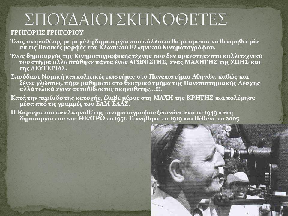 Τα χρόνια του πολέμου και της κατοχής 1940-1944: -Δεν αφήνουν περιθώρια εξέλιξης στον ελληνικό κινηματογράφο ΑΛΛΑ -Έδωσαν το υλικό και τα θέματά τους στους σεναριογράφους και τους σκηνοθέτες του μεταπολέμου.