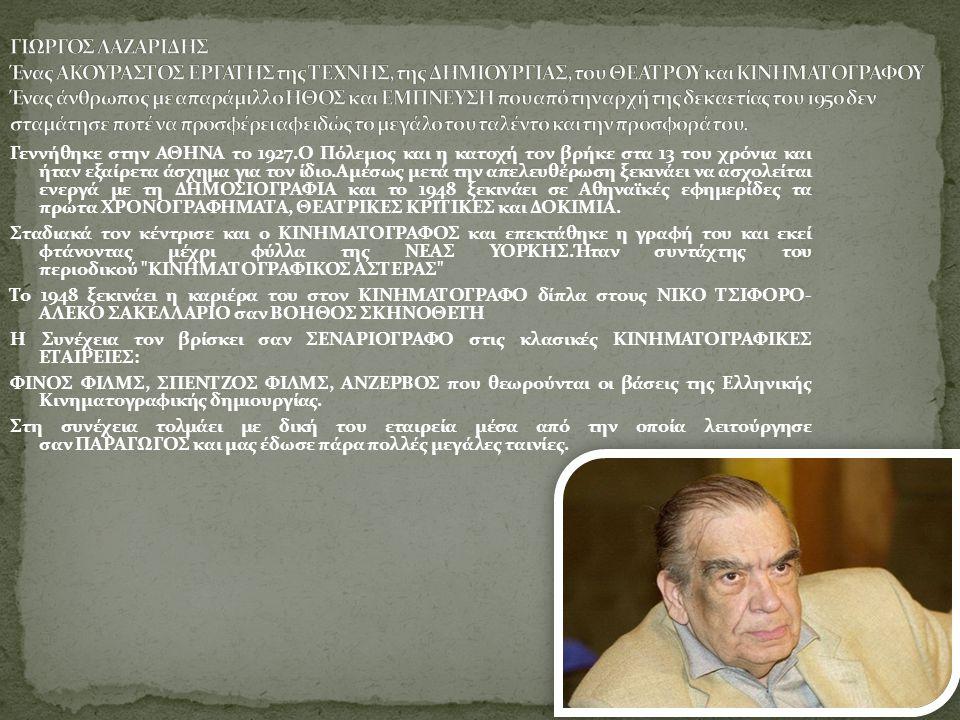 ΓΡΗΓΟΡΗΣ ΓΡΗΓΟΡΙΟΥ Ένας σκηνοθέτης με μεγάλη δημιουργία που κάλλιστα θα μπορούσε να θεωρηθεί μία απ τις Βασικές μορφές του Κλασικού Ελληνικού Κινηματογράφου.