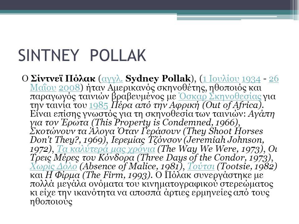 SINTNEY POLLAK Ο Σίντνεϊ Πόλακ (αγγλ. Sydney Pollak), (1 Ιουλίου 1934 - 26 Μαΐου 2008) ήταν Αμερικανός σκηνοθέτης, ηθοποιός και παραγωγός ταινιών βραβ