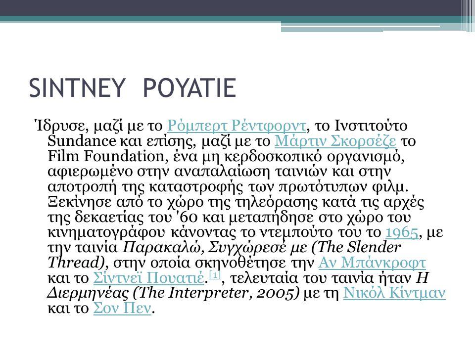 SINTNEY POYATIE Ίδρυσε, μαζί με το Ρόμπερτ Ρέντφορντ, το Ινστιτούτο Sundance και επίσης, μαζί με το Μάρτιν Σκορσέζε το Film Foundation, ένα μη κερδοσκ