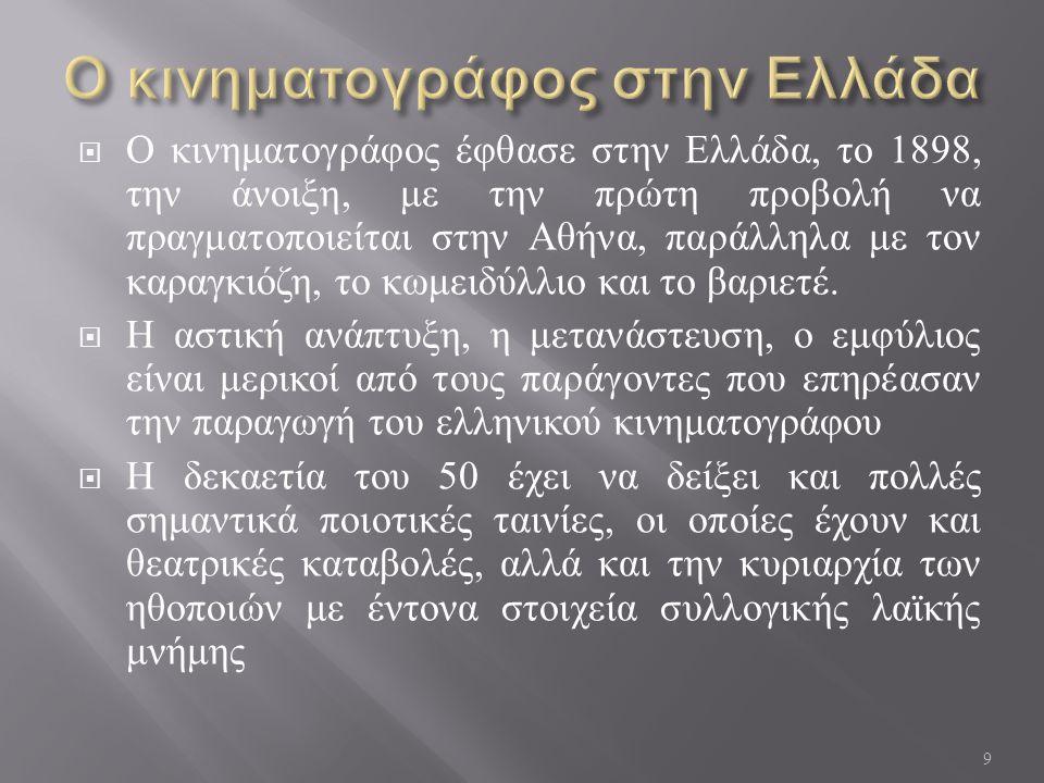  Ο κινηματογράφος έφθασε στην Ελλάδα, το 1898, την άνοιξη, με την πρώτη προβολή να πραγματοποιείται στην Αθήνα, παράλληλα με τον καραγκιόζη, το κωμει