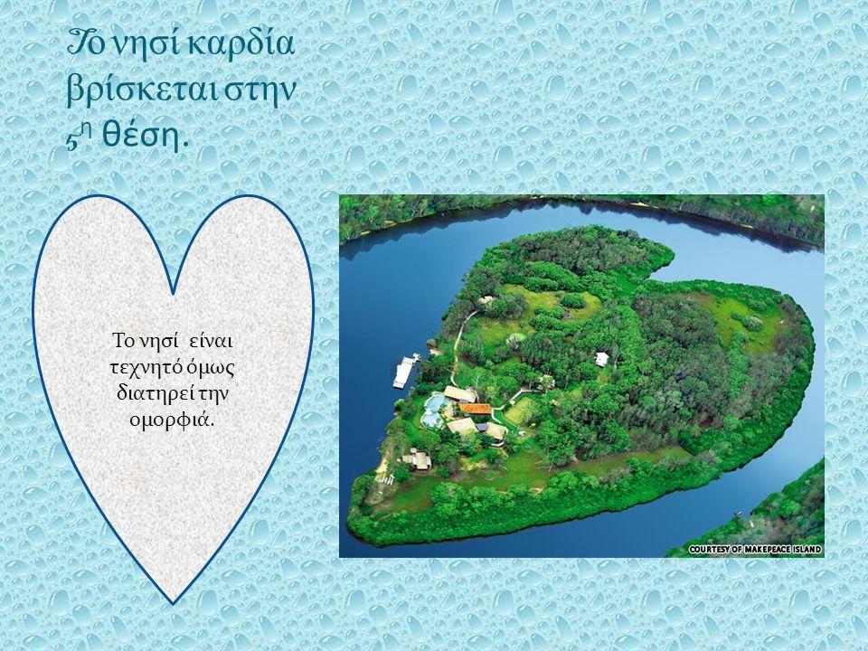T ο νησί καρδία βρίσκεται στην 5 η θέση.