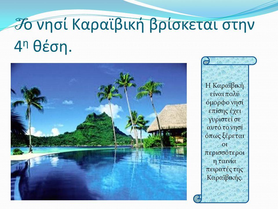 T ο νησί καρδία βρίσκεται στην 5 η θέση. Αυτό το νησί Το νησί είναι τεχνητό όμως διατηρεί την ομορφιά.