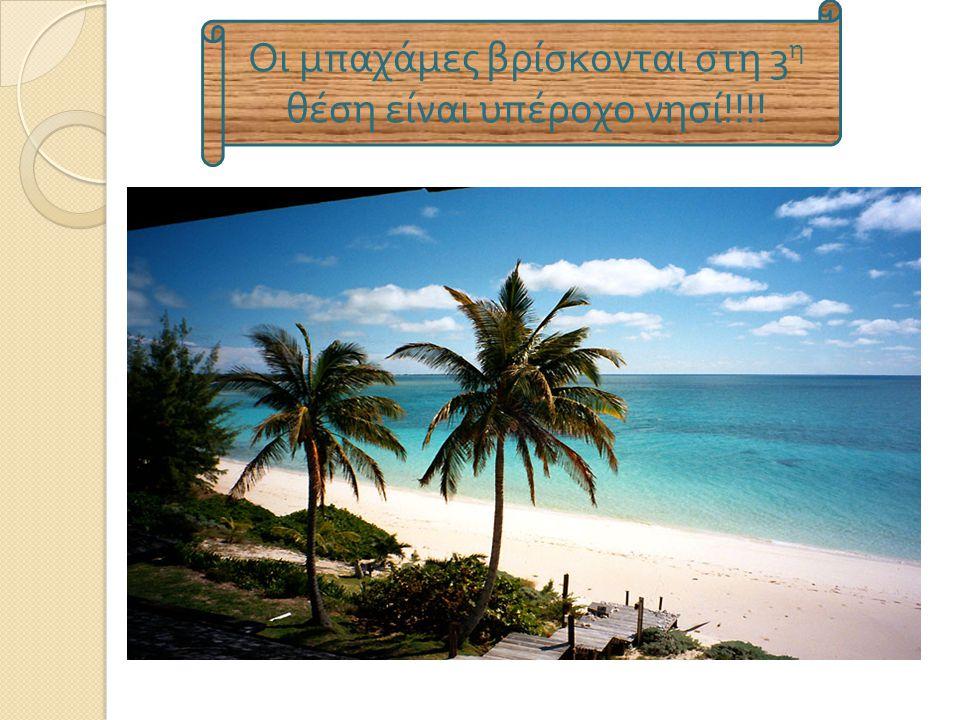 T ο νησί Καραϊβική βρίσκεται στην 4 η θέση. Η Καραϊβική είναι πολύ όμορφο νησί επίσης έχει γυριστεί σε αυτό το νησί όπως ξέρεται οι περισσότεροι η ται