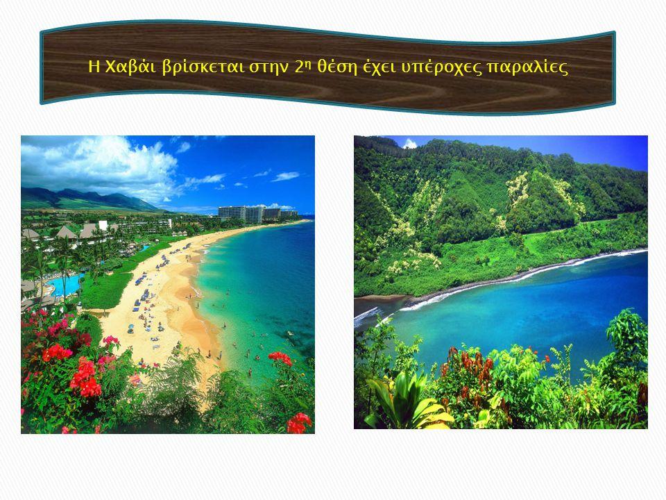 Η Χαβάι βρίσκεται στην 2 η θέση έχει υπέροχες παραλίες