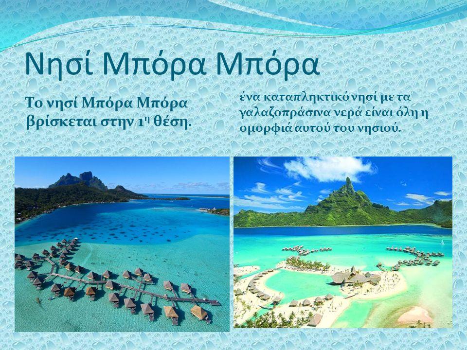 Νησί Μπόρα Μπόρα Το νησί Μπόρα Μπόρα βρίσκεται στην 1 η θέση.