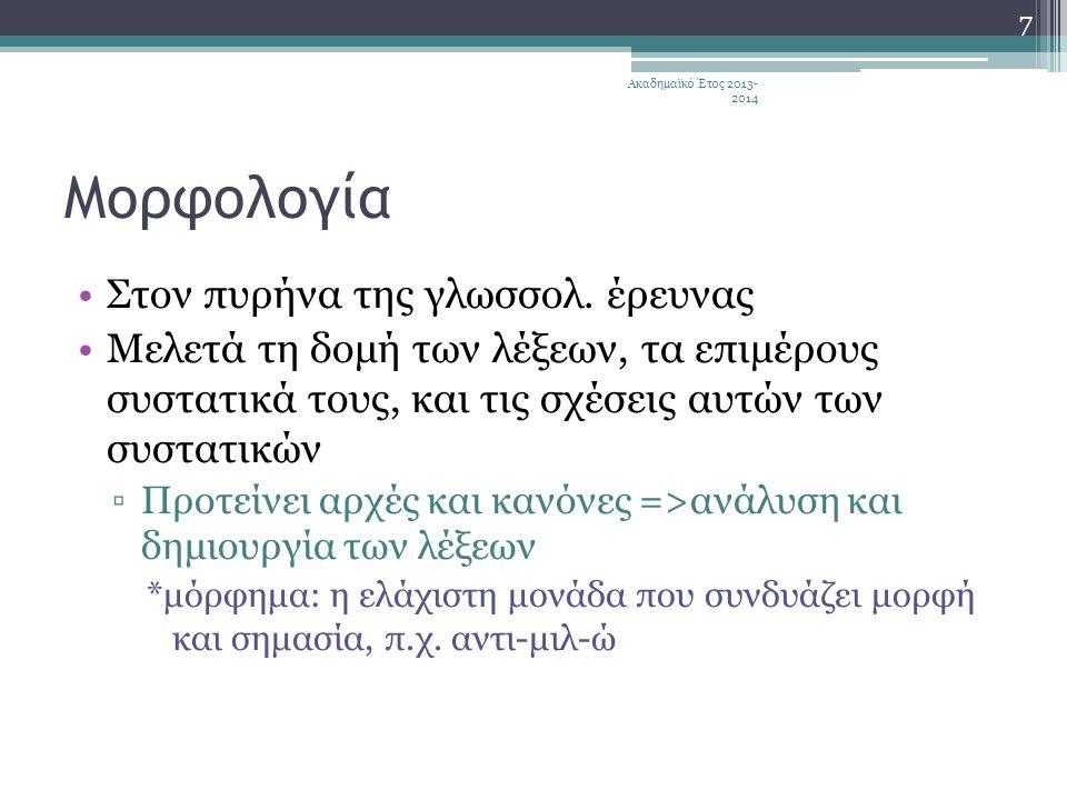 Μορφολογία •Στον πυρήνα της γλωσσολ.