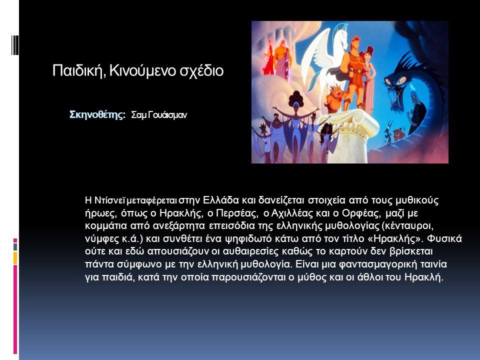Παιδική, Κινούμενο σχέδιο ΣκηΣκηνοθέτης: : Σαμ Γουάισμαν Η Ντίσνεϊ μεταφέρεται στην Ελλάδα και δανείζεται στοιχεία από τους μυθικούς ήρωες, όπως ο Ηρα