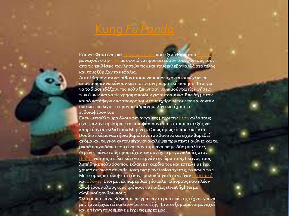 Κουνγκ Φου είναι μια πολεμική τέχνη που εξελίχθηκε από Σαολίν μοναχούς στην Κίνα με σκοπό να προστατεύουν τους εαυτούς τους από τις επιθέσεις των ληστ