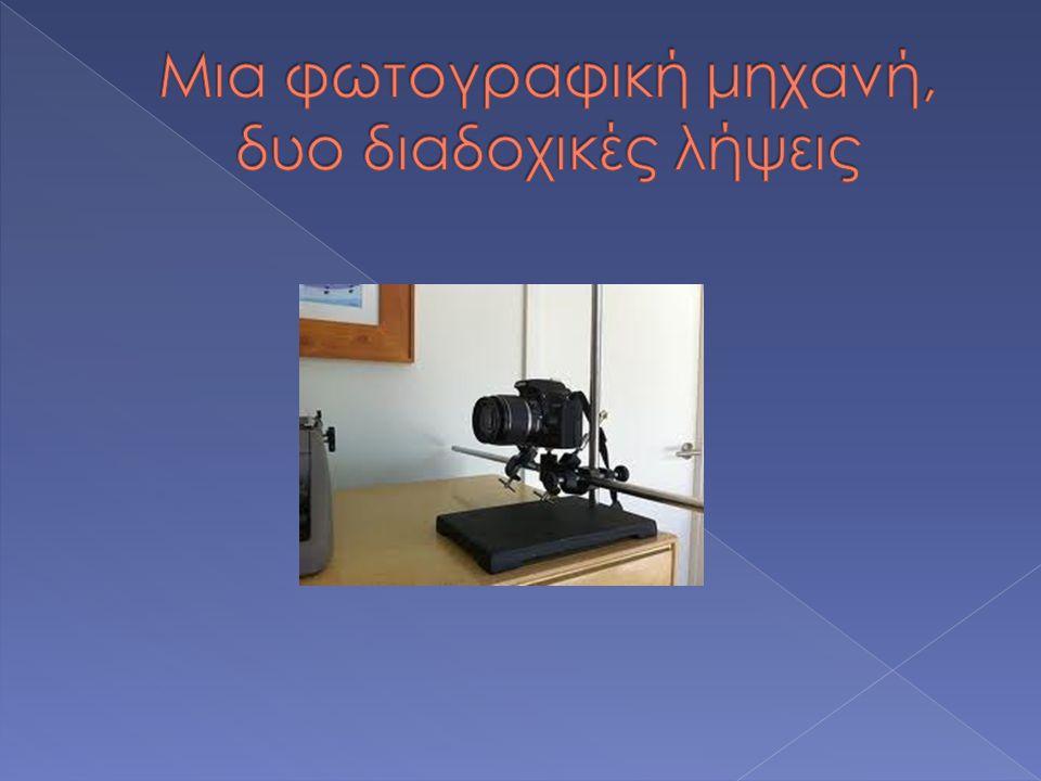  Στερεοσκοπική βάση το 1/30 της πιο κοντινής απόστασης από το θέμα  Οπτικοί άξονες φωτογραφικών φακών αυστηρά παράλληλοι μεταξύ τους  Μετακίνηση χωρίς κατακόρυφη παράλλαξη  Δημιουργία μεγάλου βάθους πεδίου  Απόλυτη σταθερότητα στο θέμα  Σταθερή απόσταση, όχι διαφορά κλίμακας