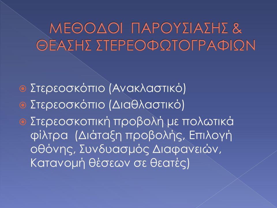  Στερεοσκόπιο (Ανακλαστικό)  Στερεοσκόπιο (Διαθλαστικό)  Στερεοσκοπική προβολή με πολωτικά φίλτρα (Διάταξη προβολής, Επιλογή οθόνης, Συνδυασμός Διαφανειών, Κατανομή θέσεων σε θεατές)