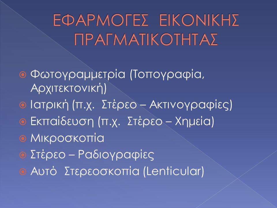  Φωτογραμμετρία (Τοπογραφία, Αρχιτεκτονική)  Ιατρική (π.χ.