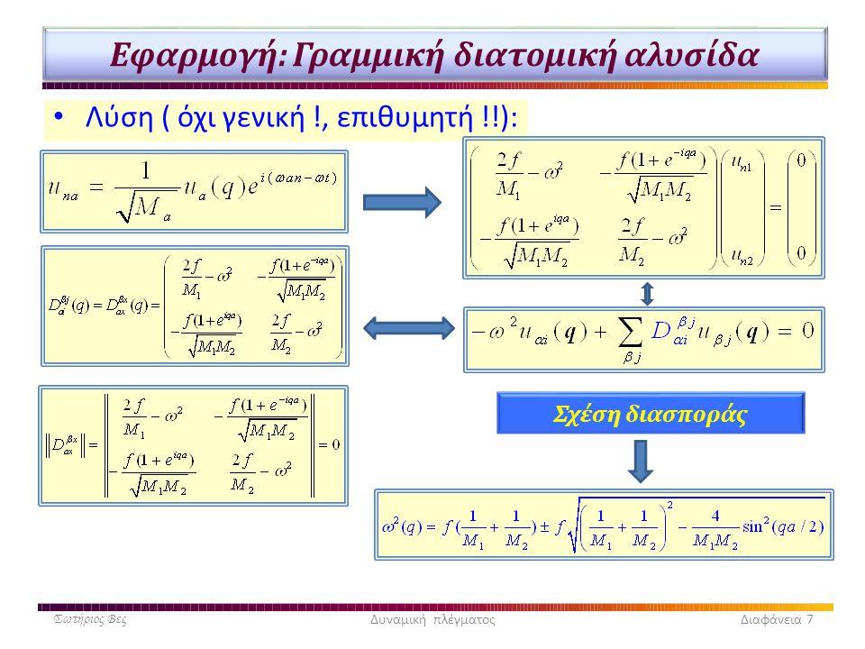 Σχέσεις διασποράς: ιδιότητες Σωτήριος ΒεςΔυναμική πλέγματος Διαφάνεια 8  (q) =  (-q)  (q) =  (q+2π/a) • Γενίκευση  =  j (q) όπου j=1, 2,…3(a+b), 3ρ • Καθορίζουν σε μεγάλο βαθμό • Την αλληλεπίδραση με την ακτινοβολία (ταχύτητα διαδόσεως, διασπορά, μήκος κύματος κλπ) • Θερμικές ιδιότητες (Ειδική θερμότητα, αγωγιμότητα, αναρμονικότητα)