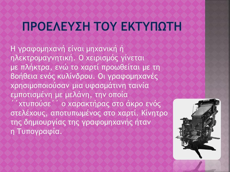 Η γραφομηχανή είναι μηχανική ή ηλεκτρομαγνητική.