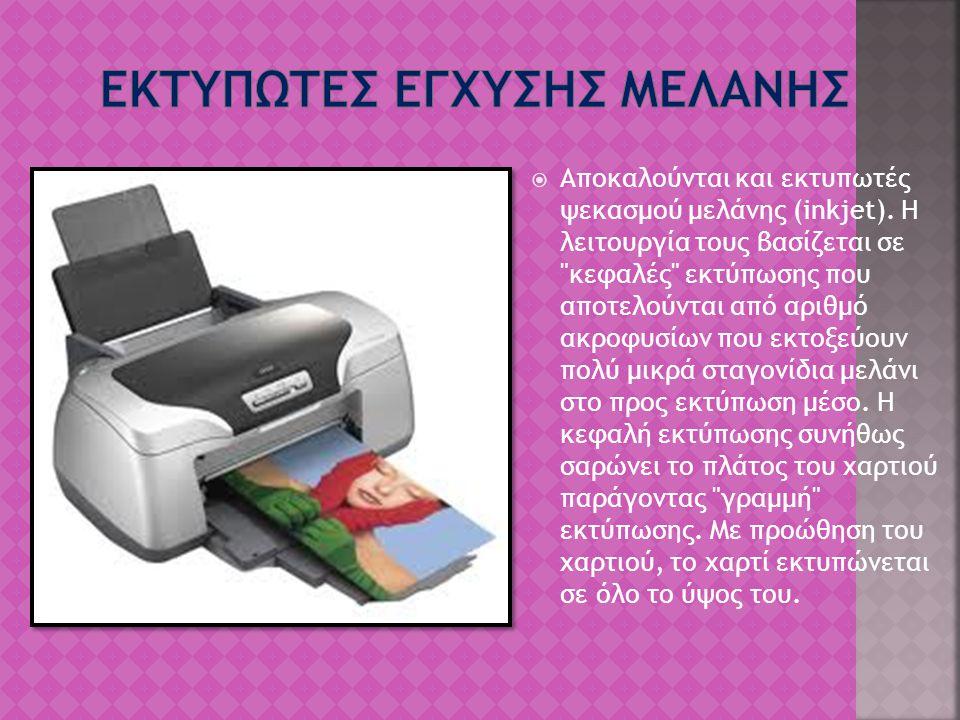  Αποκαλούνται και εκτυπωτές ψεκασμού μελάνης (inkjet). Η λειτουργία τους βασίζεται σε