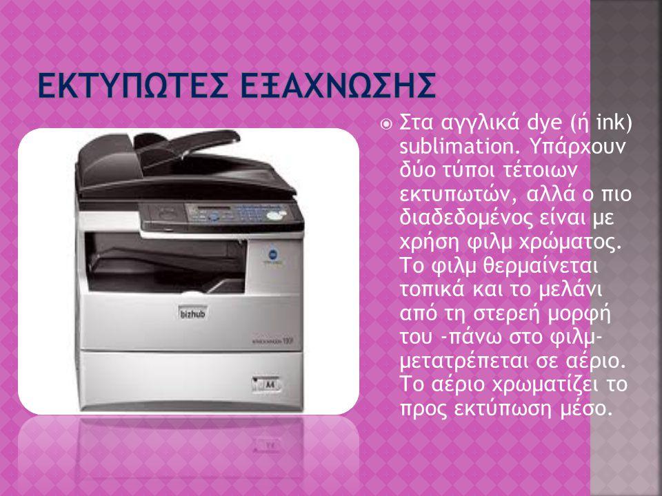  Στα αγγλικά dye (ή ink) sublimation. Υπάρχουν δύο τύποι τέτοιων εκτυπωτών, αλλά ο πιο διαδεδομένος είναι με χρήση φιλμ χρώματος. Το φιλμ θερμαίνεται