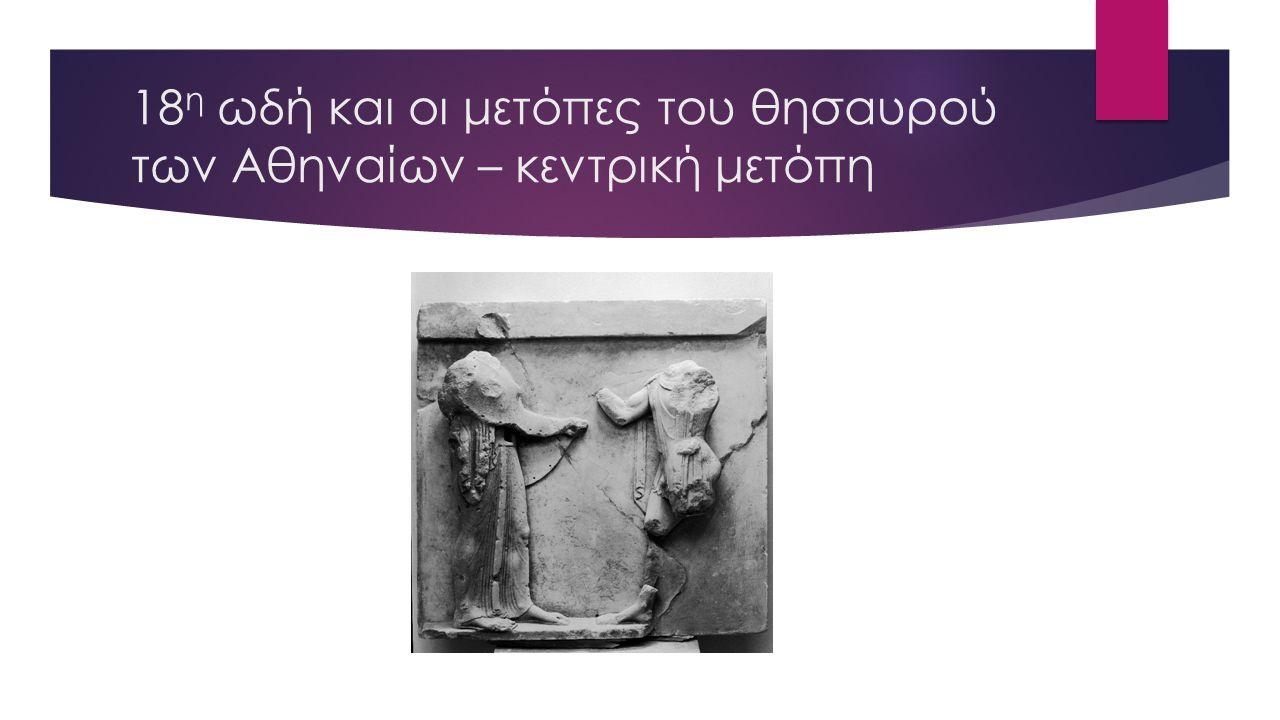 18 η ωδή και οι μετόπες του θησαυρού των Αθηναίων – κεντρική μετόπη