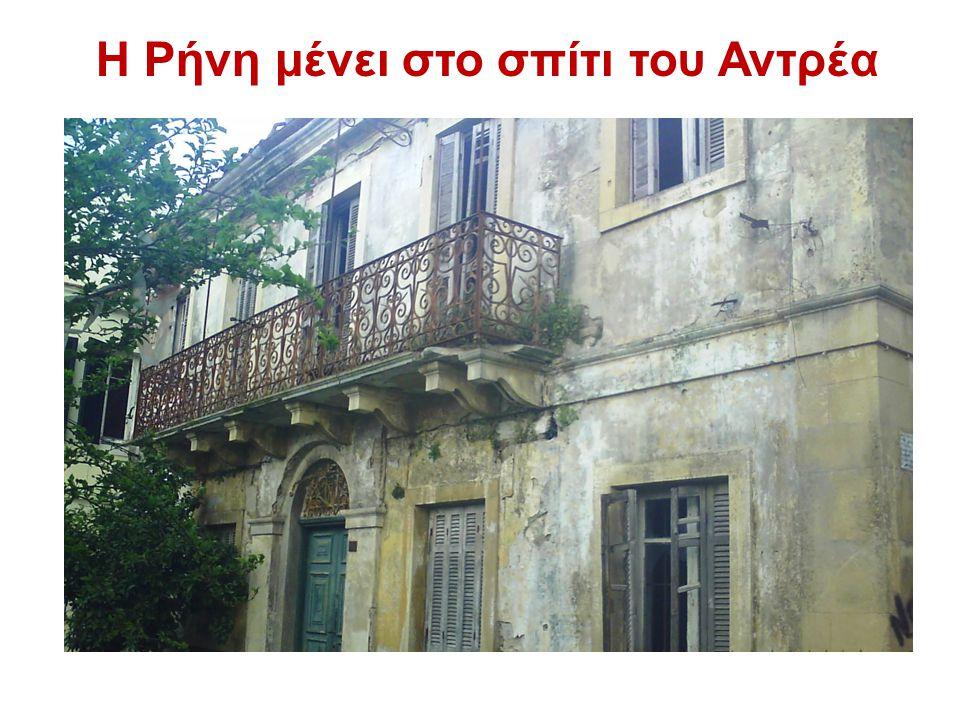 Η Ρήνη μένει στο σπίτι του Αντρέα