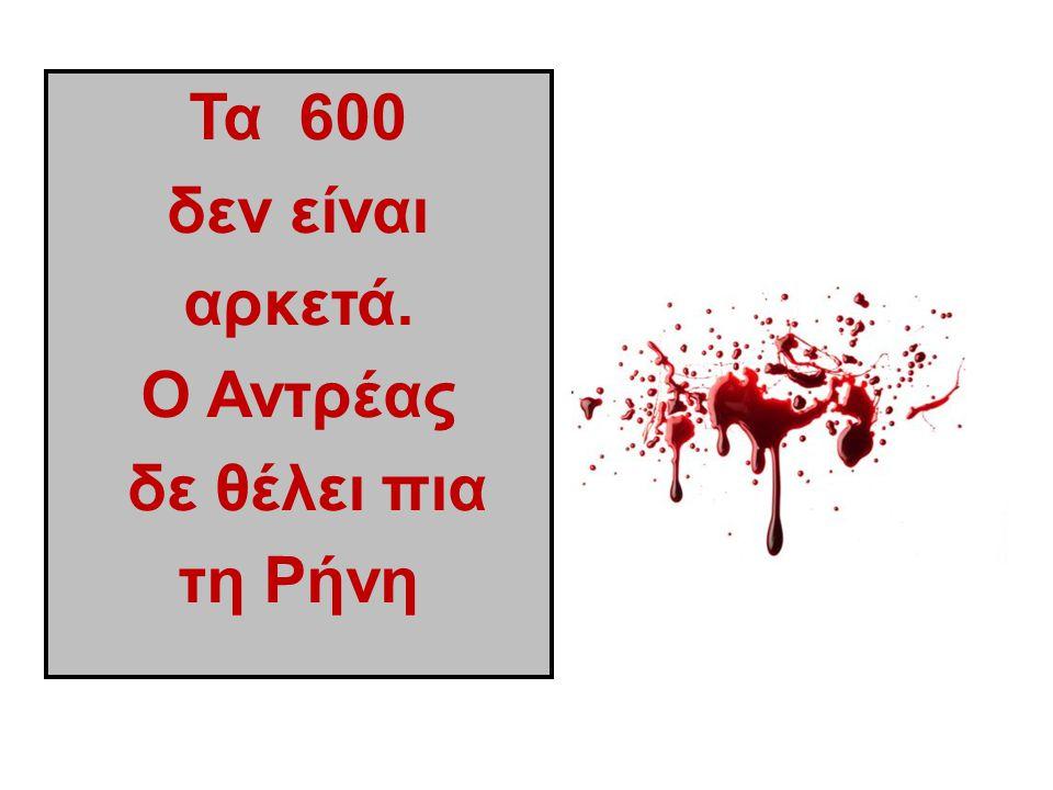 Τα 600 δεν είναι αρκετά. Ο Αντρέας δε θέλει πια τη Ρήνη