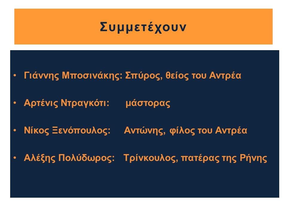 Συμμετέχουν •Γιάννης Μποσινάκης: Σπύρος, θείος του Αντρέα •Αρτένις Ντραγκότι: μάστορας •Νίκος Ξενόπουλος: Αντώνης, φίλος του Αντρέα •Αλέξης Πολύδωρος: