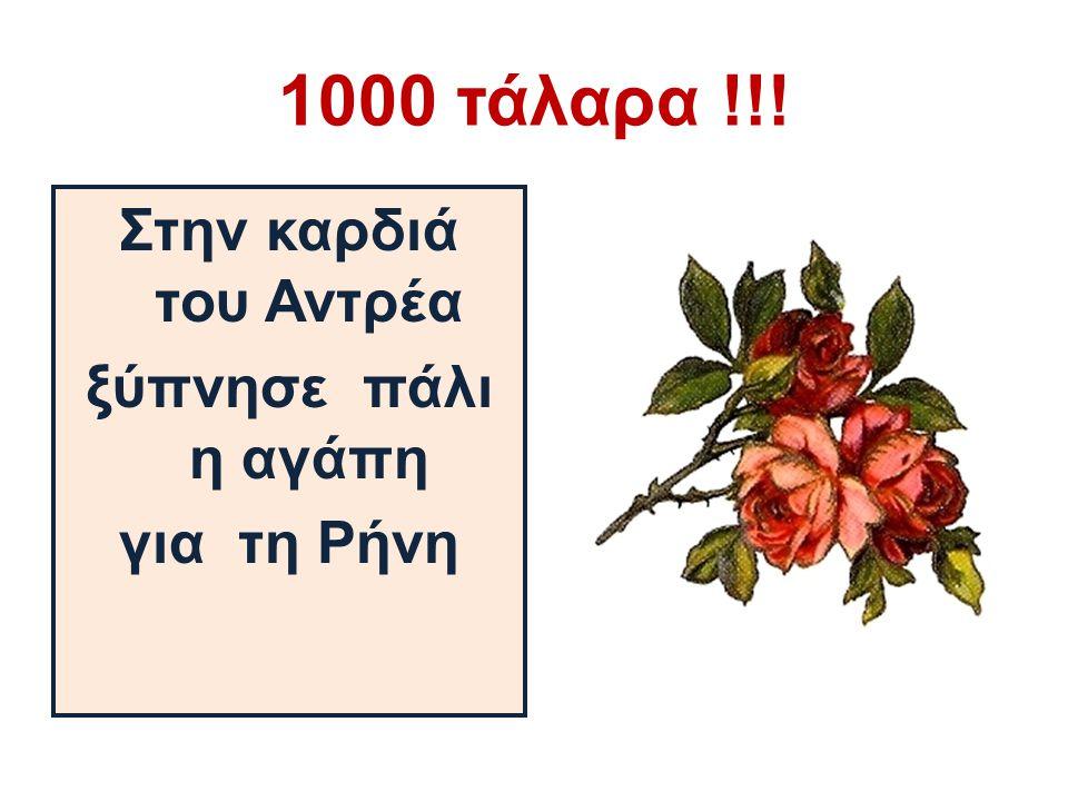 1000 τάλαρα !!! Στην καρδιά του Αντρέα ξύπνησε πάλι η αγάπη για τη Ρήνη