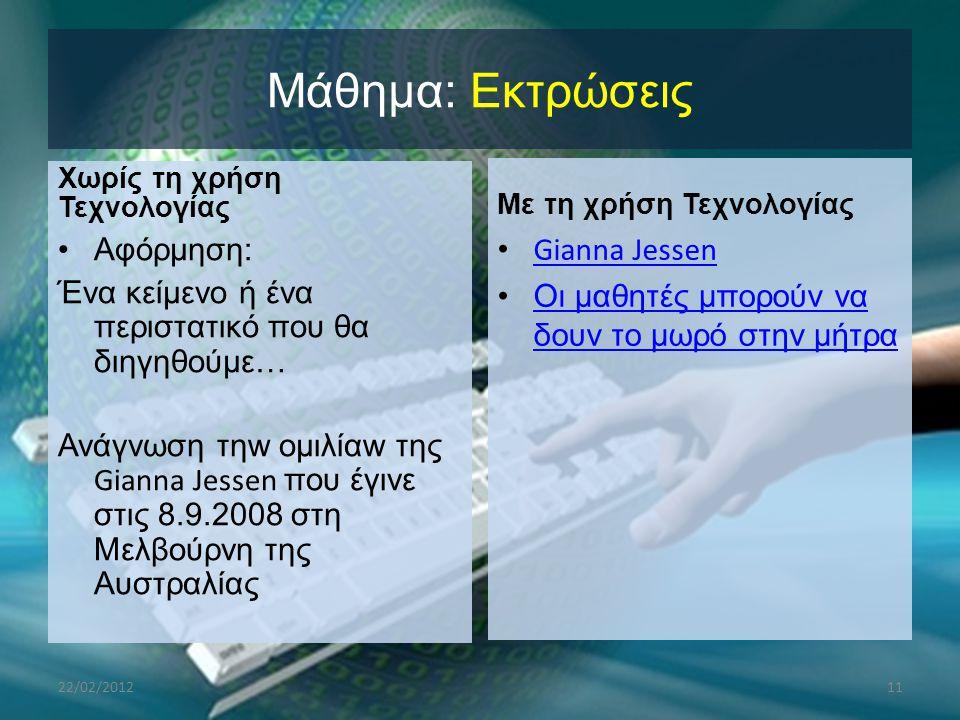 Μάθημα: Εκτρώσεις Χωρίς τη χρήση Τεχνολογίας • Αφόρμηση: Ένα κείμενο ή ένα περιστατικό που θα διηγηθούμε… Ανάγνωση τηw ομιλίαw της Gianna Jessen που έ