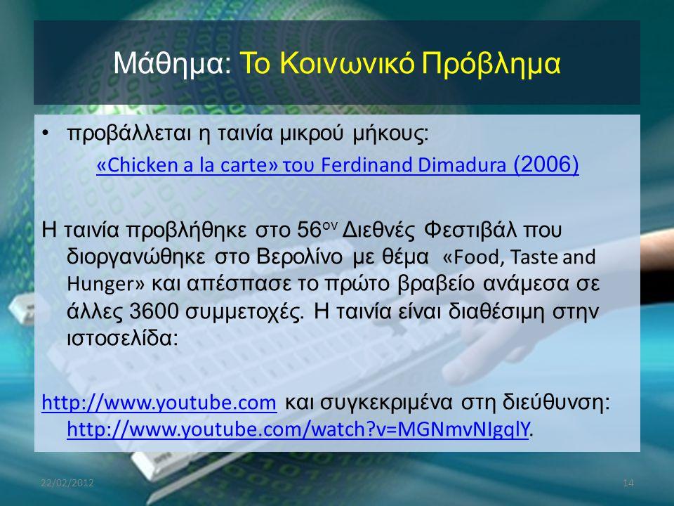 Μάθημα: Το Κοινωνικό Πρόβλημα • προβάλλεται η ταινία μικρού μήκους: «Chicken a la carte» του Ferdinand Dimadura (2006) Η ταινία προβλήθηκε στο 56 ον Δ