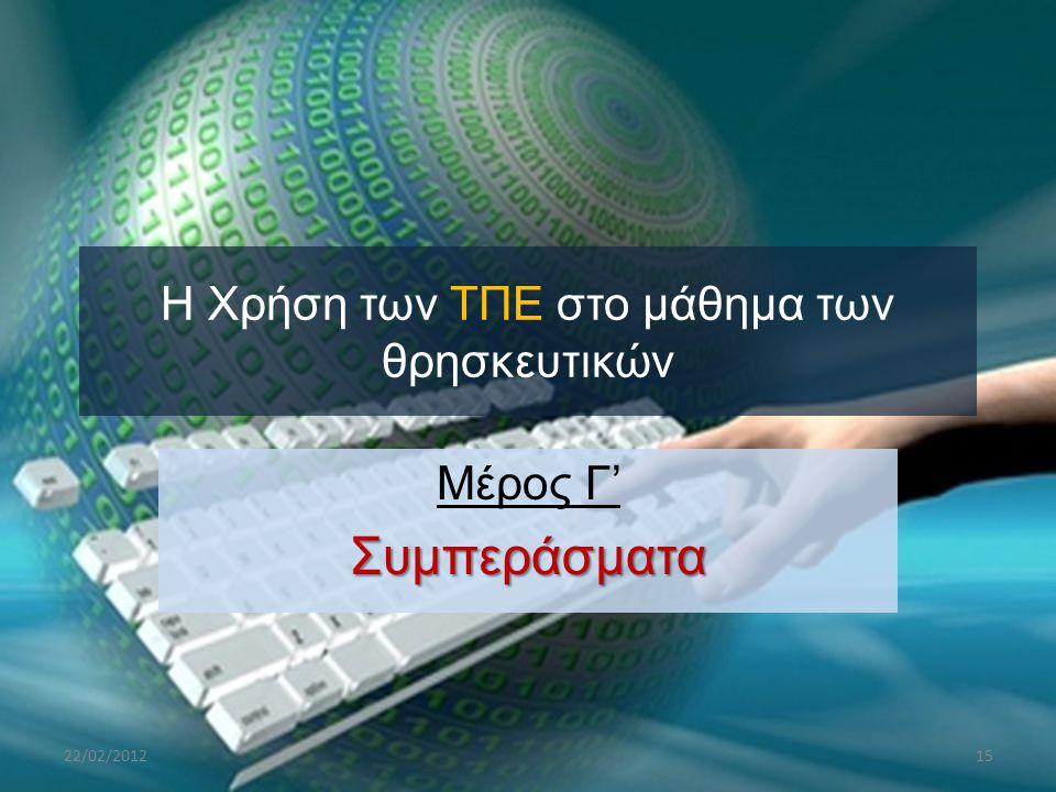 Η Χρήση των ΤΠΕ στο μάθημα των θρησκευτικών Μέρος Γ'Συμπεράσματα 1522/02/2012