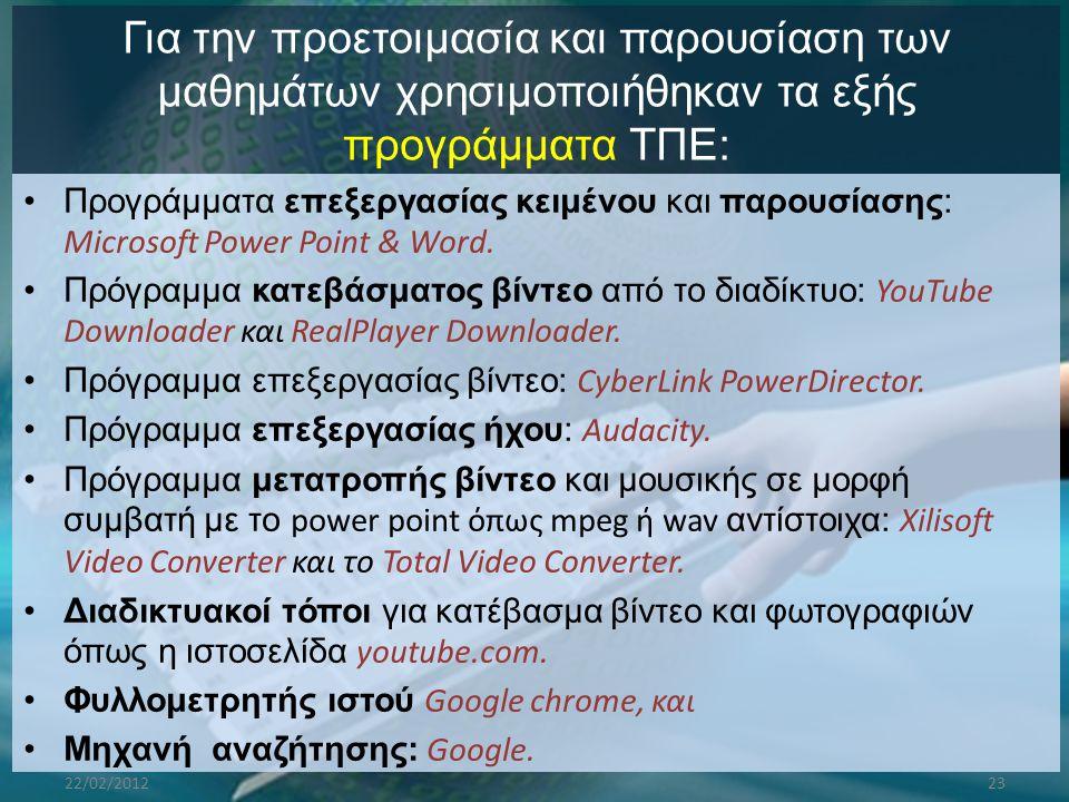 Για την προετοιμασία και παρουσίαση των μαθημάτων χρησιμοποιήθηκαν τα εξής προγράμματα ΤΠΕ: •Προγράμματα επεξεργασίας κειμένου και παρουσίασης: Micros