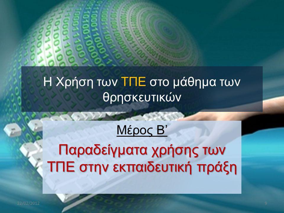 Η Χρήση των ΤΠΕ στο μάθημα των θρησκευτικών Μέρος Β' Παραδείγματα χρήσης των ΤΠΕ στην εκπαιδευτική πράξη 922/02/2012