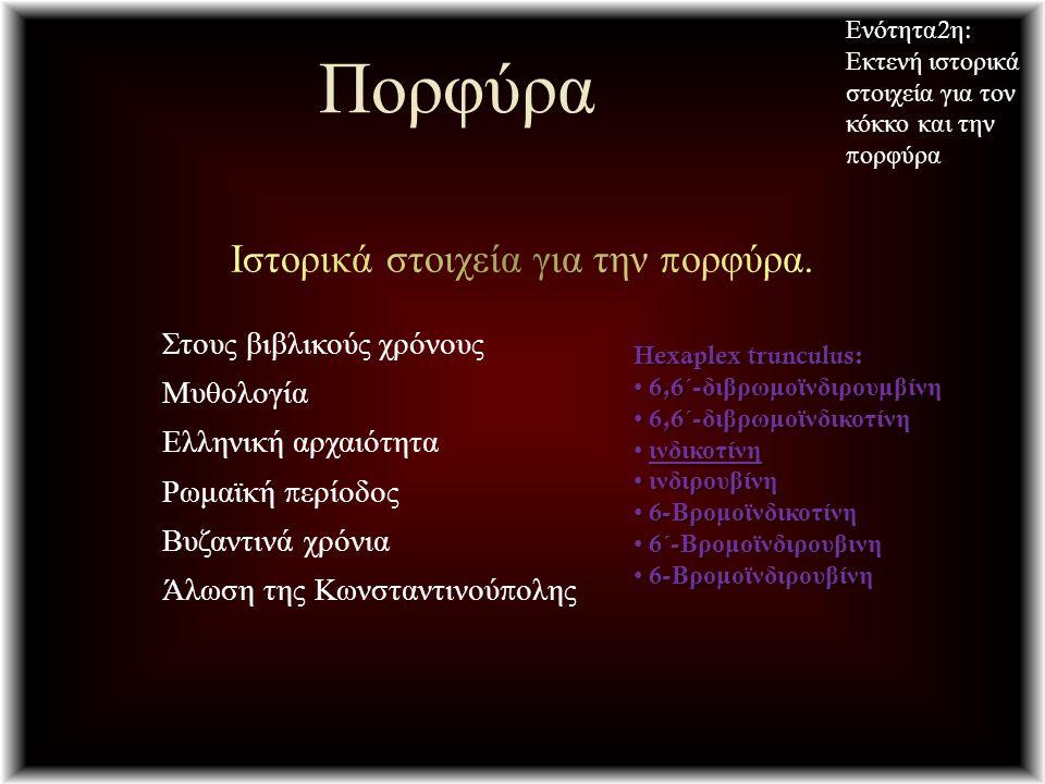 Πορφύρα Ενότητα 2 η : Εκτενή ιστορικά στοιχεία για τον κόκκο και την π ορφύρα Στους βιβλικούς χρόνους Μυθολογία Ελληνική αρχαιότητα Ρωμαϊκή π ερίοδος