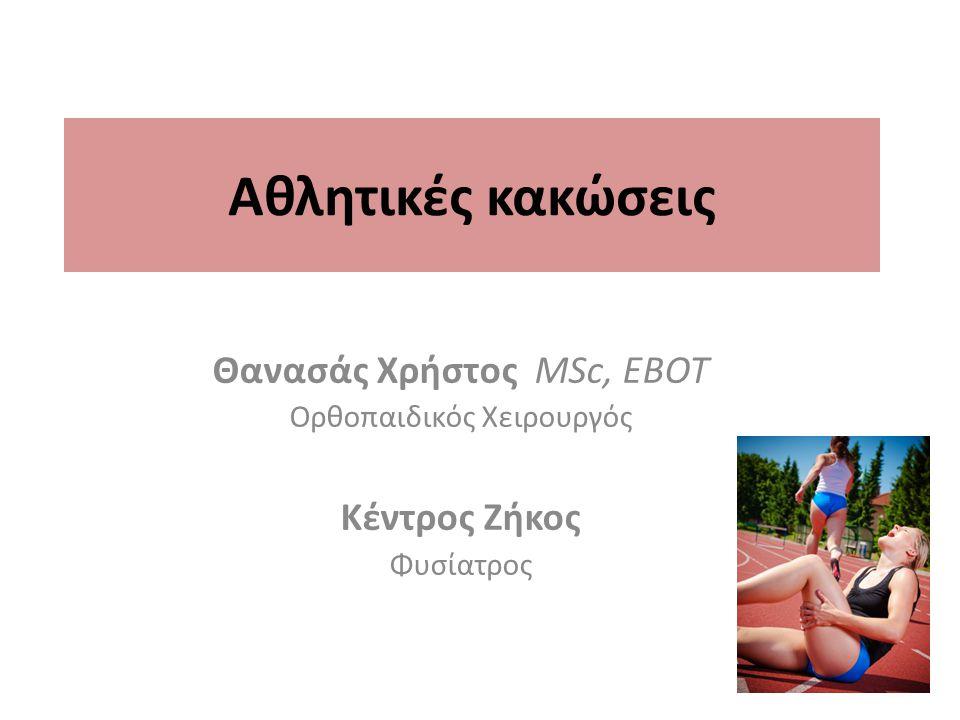 Αθλητικές κακώσεις Θανασάς Χρήστος MSc, EBOT Ορθοπαιδικός Χειρουργός Κέντρος Ζήκος Φυσίατρος