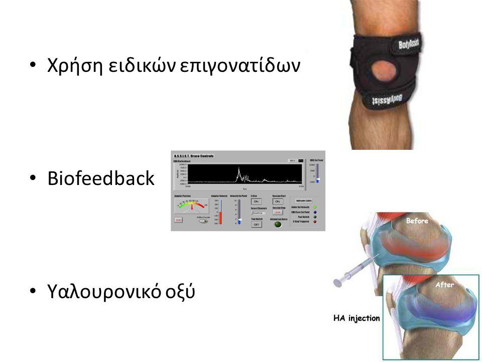 • Χρήση ειδικών επιγονατίδων • Biofeedback • Υαλουρονικό οξύ