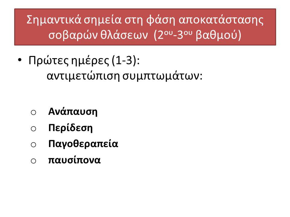 Σημαντικά σημεία στη φάση αποκατάστασης σοβαρών θλάσεων (2 ου -3 ου βαθμού) • Πρώτες ημέρες (1-3): αντιμετώπιση συμπτωμάτων: o Ανάπαυση o Περίδεση o Π