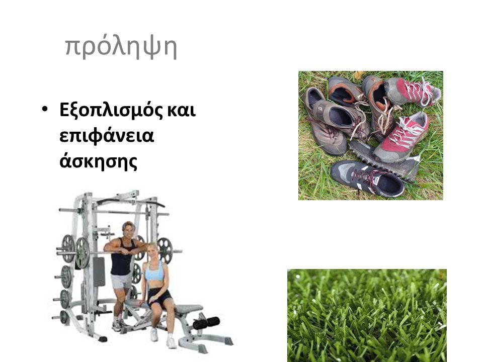 πρόληψη • Εξοπλισμός και επιφάνεια άσκησης