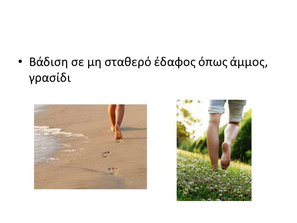 • Βάδιση σε μη σταθερό έδαφος όπως άμμος, γρασίδι